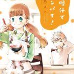 misoshiru-de-kanpai_vol1