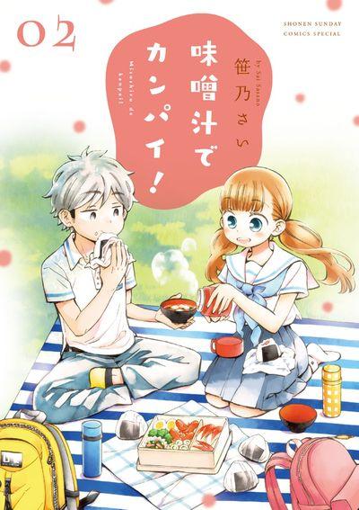 misoshiru-de-kanpai_vol2