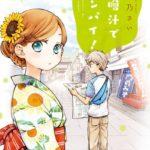 misoshiru-de-kanpai_vol3