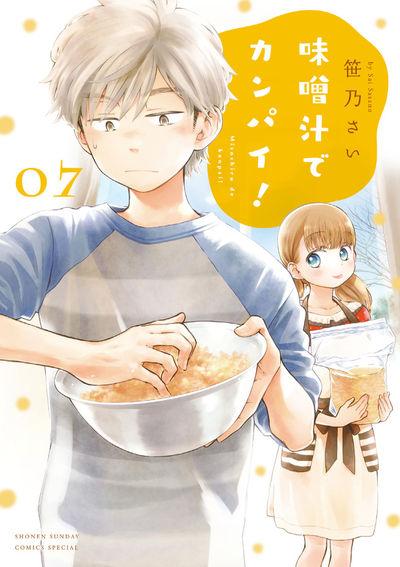 misoshiru-de-kanpai!_vol7